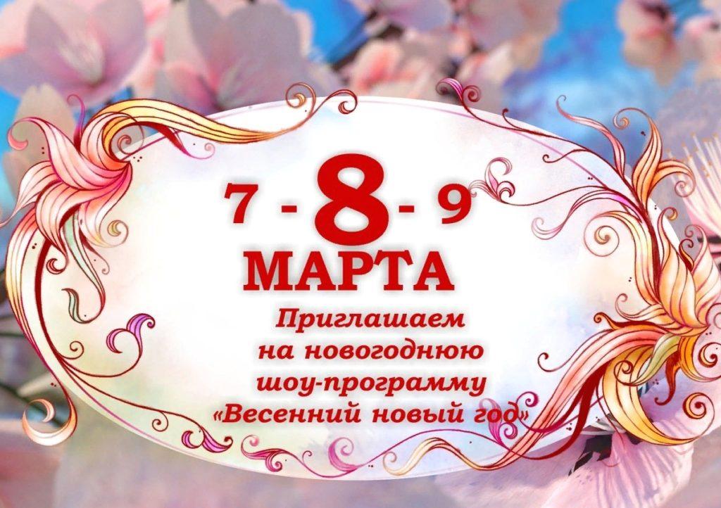 ПРОГРАММА 8 МАРТА В РЕСТОРАНЕ «МЕТЕЛИЦА»