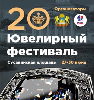 Ювелирный фестиваль «Золотое кольцо»
